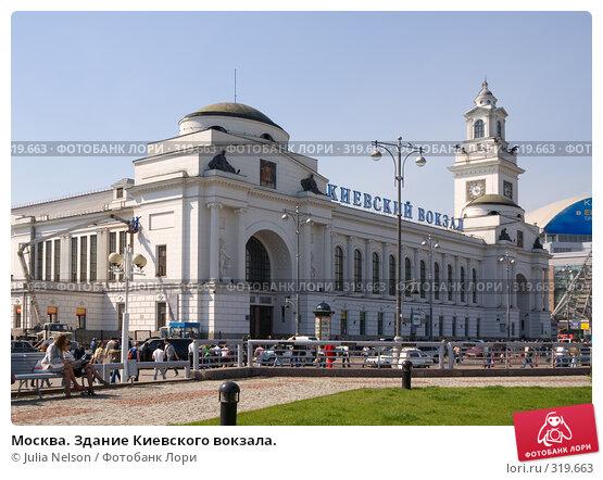 Москва. Здание Киевского вокзала., фото № 319663, снято 29 апреля 2008 г. (c) Julia Nelson / Фотобанк Лори