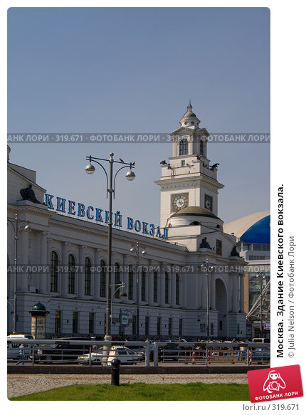 Москва. Здание Киевского вокзала., фото № 319671, снято 29 апреля 2008 г. (c) Julia Nelson / Фотобанк Лори