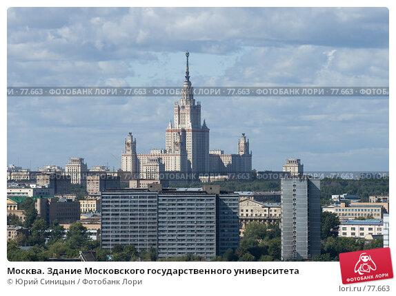 Москва. Здание Московского государственного университета, фото № 77663, снято 29 августа 2007 г. (c) Юрий Синицын / Фотобанк Лори