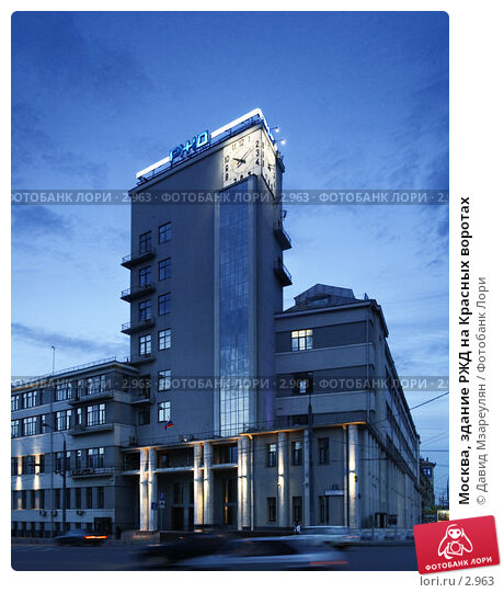 Москва, здание РЖД на Красных воротах, эксклюзивное фото № 2963, снято 21 января 2017 г. (c) Давид Мзареулян / Фотобанк Лори