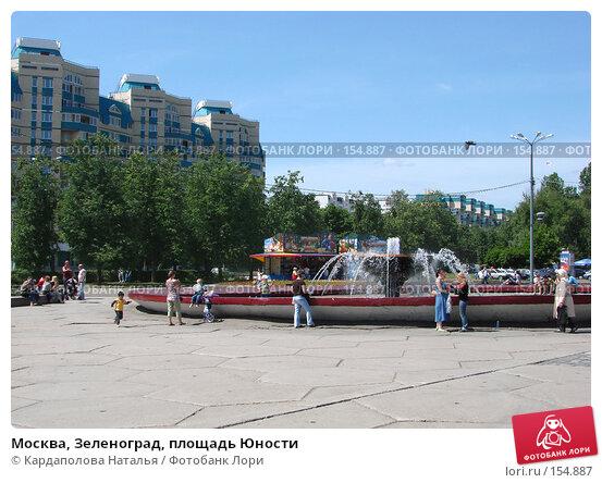 Купить «Москва, Зеленоград, площадь Юности», фото № 154887, снято 13 июня 2007 г. (c) Кардаполова Наталья / Фотобанк Лори