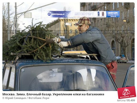 Москва. Зима. Елочный базар. Укрепление елки на багажнике, фото № 95499, снято 25 декабря 2006 г. (c) Юрий Синицын / Фотобанк Лори