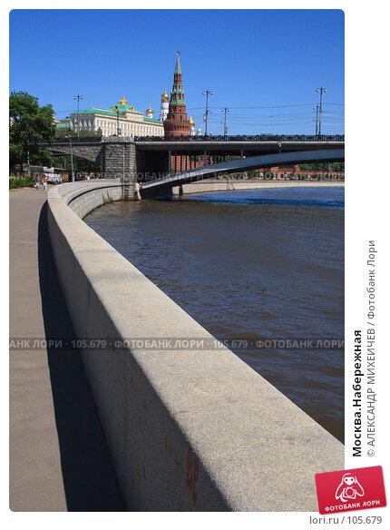Купить «Москва.Набережная», фото № 105679, снято 3 июня 2007 г. (c) АЛЕКСАНДР МИХЕИЧЕВ / Фотобанк Лори