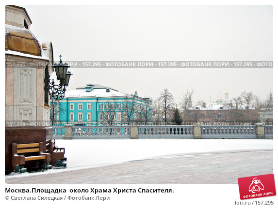 Москва.Площадка  около Храма Христа Спасителя., фото № 157295, снято 13 декабря 2007 г. (c) Светлана Силецкая / Фотобанк Лори