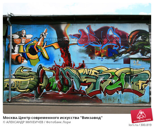 """Москва.Центр современного искусства """"Винзавод"""", фото № 300819, снято 18 мая 2008 г. (c) АЛЕКСАНДР МИХЕИЧЕВ / Фотобанк Лори"""