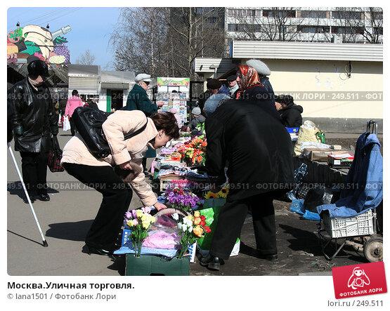 Москва.Уличная торговля., эксклюзивное фото № 249511, снято 2 апреля 2008 г. (c) lana1501 / Фотобанк Лори