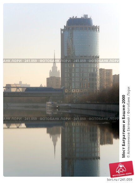 Мост Багратион и Башня-2000, фото № 241059, снято 29 марта 2008 г. (c) Алексеенков Евгений / Фотобанк Лори
