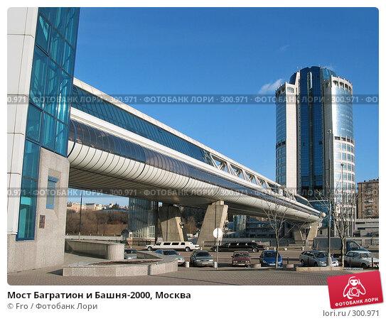 Купить «Мост Багратион и Башня-2000, Москва», фото № 300971, снято 3 апреля 2004 г. (c) Fro / Фотобанк Лори