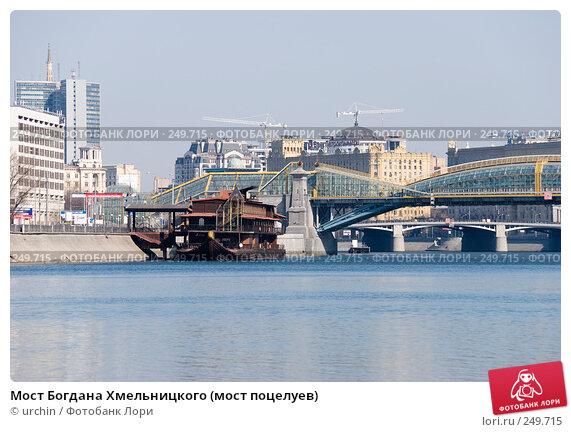 Мост Богдана Хмельницкого (мост поцелуев), фото № 249715, снято 30 марта 2008 г. (c) urchin / Фотобанк Лори