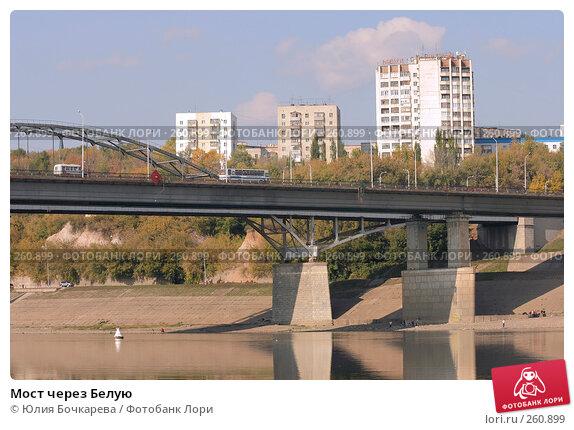 Купить «Мост через Белую», фото № 260899, снято 28 сентября 2005 г. (c) Юлия Бочкарева / Фотобанк Лори