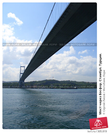 Купить «Мост через Босфор. Стамбул. Турция.», фото № 305819, снято 6 мая 2008 г. (c) Сергей Лисов / Фотобанк Лори
