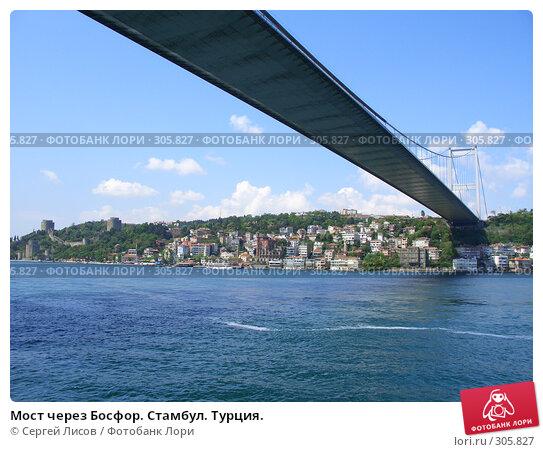 Мост через Босфор. Стамбул. Турция., фото № 305827, снято 6 мая 2008 г. (c) Сергей Лисов / Фотобанк Лори
