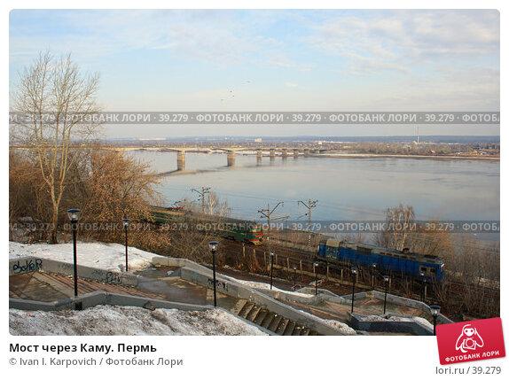Мост через Каму. Пермь, эксклюзивное фото № 39279, снято 4 апреля 2007 г. (c) Ivan I. Karpovich / Фотобанк Лори