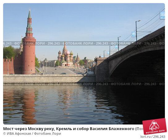 Мост через Москву реку, Кремль и собор Василия Блаженного (Покровский собор), фото № 296243, снято 30 апреля 2008 г. (c) ИВА Афонская / Фотобанк Лори