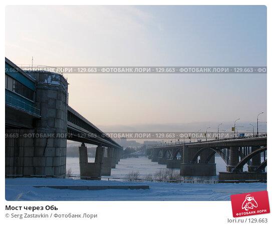 Мост через Обь, фото № 129663, снято 15 декабря 2004 г. (c) Serg Zastavkin / Фотобанк Лори