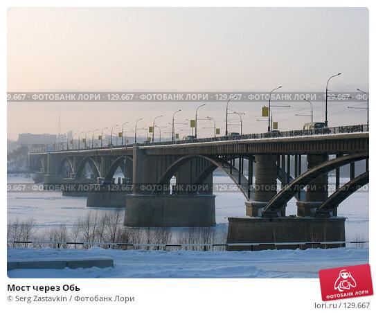 Купить «Мост через Обь», фото № 129667, снято 15 декабря 2004 г. (c) Serg Zastavkin / Фотобанк Лори