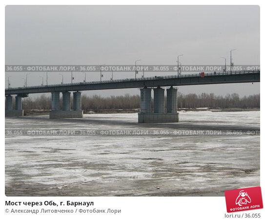 Мост через Обь, г. Барнаул, фото № 36055, снято 18 января 2017 г. (c) Александр Литовченко / Фотобанк Лори