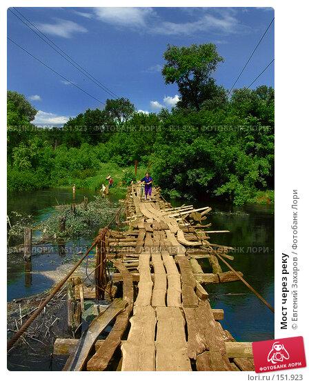 Мост через реку, фото № 151923, снято 20 июня 2006 г. (c) Евгений Захаров / Фотобанк Лори