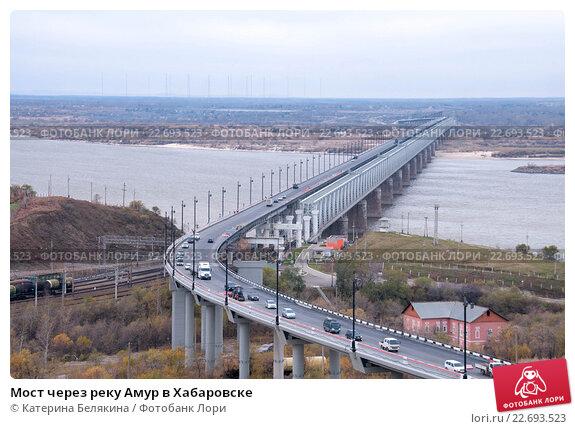 Купить «Мост через реку Амур в Хабаровске», фото № 22693523, снято 19 октября 2015 г. (c) Катерина Белякина / Фотобанк Лори