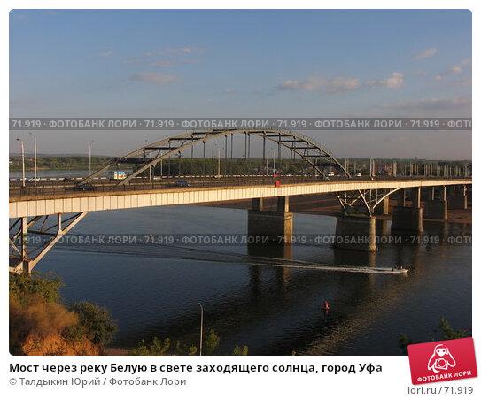 Мост через реку Белую в свете заходящего солнца, город Уфа, фото № 71919, снято 14 августа 2007 г. (c) Талдыкин Юрий / Фотобанк Лори
