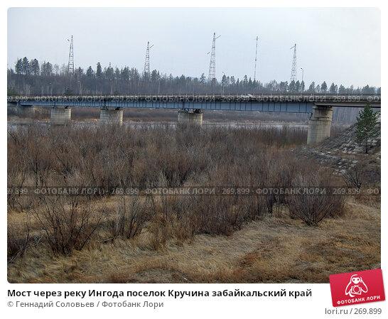 Мост через реку Ингода поселок Кручина забайкальский край, фото № 269899, снято 25 апреля 2008 г. (c) Геннадий Соловьев / Фотобанк Лори