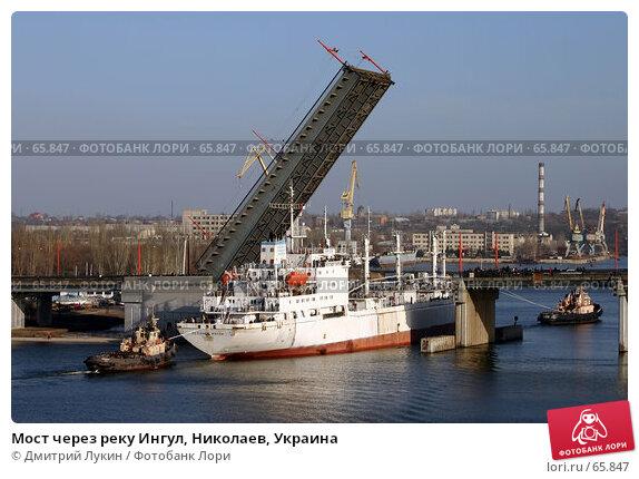 Мост через реку Ингул, Николаев, Украина, фото № 65847, снято 29 февраля 2004 г. (c) Дмитрий Лукин / Фотобанк Лори
