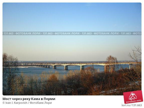 Мост через реку Кама в Перми, эксклюзивное фото № 131663, снято 4 апреля 2007 г. (c) Ivan I. Karpovich / Фотобанк Лори