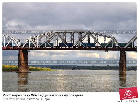 Мост  через реку Обь с идущем по нему поездом, фото № 113843, снято 15 августа 2007 г. (c) Parmenov Pavel / Фотобанк Лори