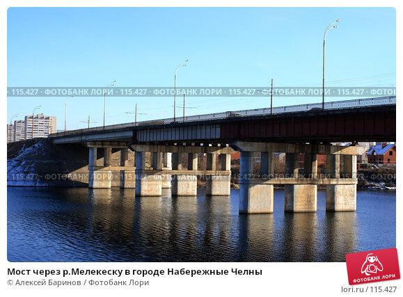 Мост через р.Мелекеску в городе Набережные Челны, фото № 115427, снято 8 ноября 2007 г. (c) Алексей Баринов / Фотобанк Лори