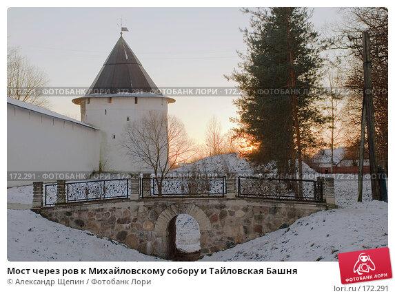 Мост через ров к Михайловскому собору и Тайловская Башня, эксклюзивное фото № 172291, снято 4 января 2008 г. (c) Александр Щепин / Фотобанк Лори