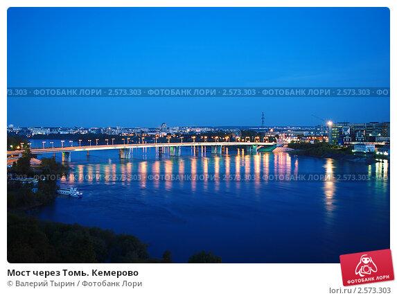 Купить «Мост через Томь. Кемерово», фото № 2573303, снято 21 апреля 2019 г. (c) Валерий Тырин / Фотобанк Лори