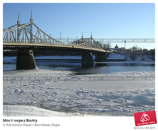 Купить «Мост через Волгу», фото № 41611, снято 22 ноября 2004 г. (c) Parmenov Pavel / Фотобанк Лори