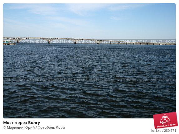Мост через Волгу, фото № 280171, снято 29 апреля 2008 г. (c) Марюнин Юрий / Фотобанк Лори