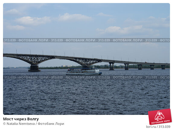 Купить «Мост через Волгу», эксклюзивное фото № 313039, снято 17 мая 2008 г. (c) Natalia Nemtseva / Фотобанк Лори