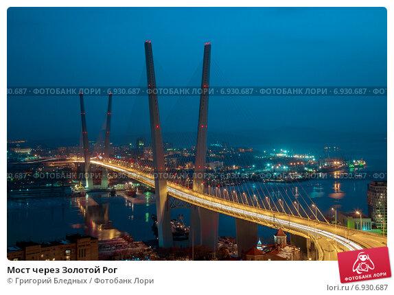 Мост через Золотой Рог (2013 год). Стоковое фото, фотограф Григорий Бледных / Фотобанк Лори