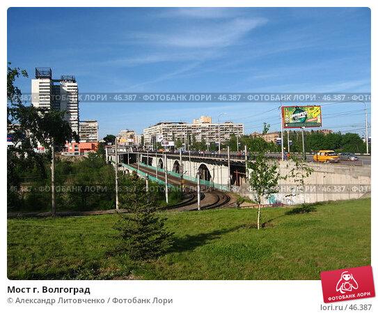Мост г. Волгоград, фото № 46387, снято 18 мая 2007 г. (c) Александр Литовченко / Фотобанк Лори