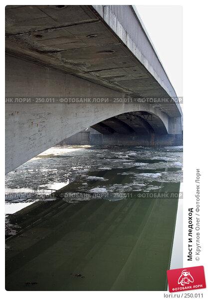 Купить «Мост и ледоход», фото № 250011, снято 25 января 2006 г. (c) Круглов Олег / Фотобанк Лори