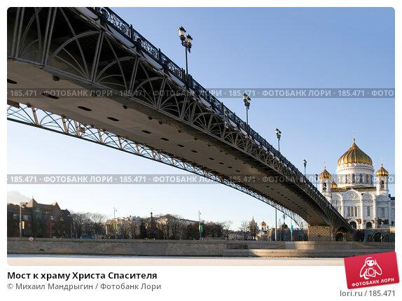 Мост к храму Христа Спасителя, фото № 185471, снято 6 января 2008 г. (c) Михаил Мандрыгин / Фотобанк Лори