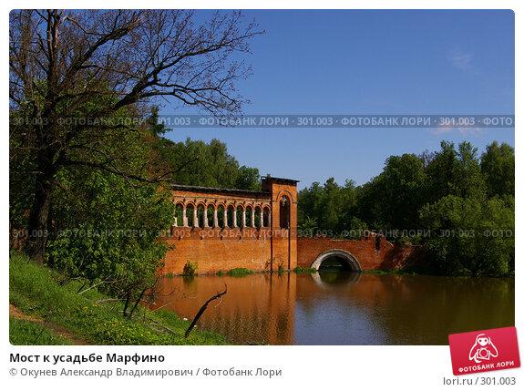 Мост к усадьбе Марфино, фото № 301003, снято 26 мая 2008 г. (c) Окунев Александр Владимирович / Фотобанк Лори