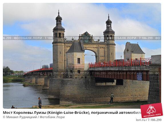 Мост Королевы Луизы (Königin-Luise-Brücke), пограничный автомобильный мост через реку Неман. Советск, Калининградская область, Россия (2014 год). Редакционное фото, фотограф Михаил Рудницкий / Фотобанк Лори
