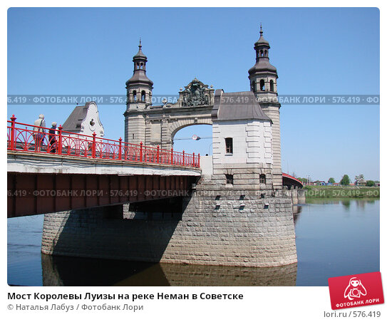 Купить «Мост Королевы Луизы на реке Неман в Советске», фото № 576419, снято 20 мая 2007 г. (c) Наталья Лабуз / Фотобанк Лори