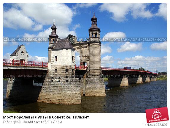 Мост королевы Луизы в Советске, Тильзит, фото № 272807, снято 26 июля 2007 г. (c) Валерий Шанин / Фотобанк Лори