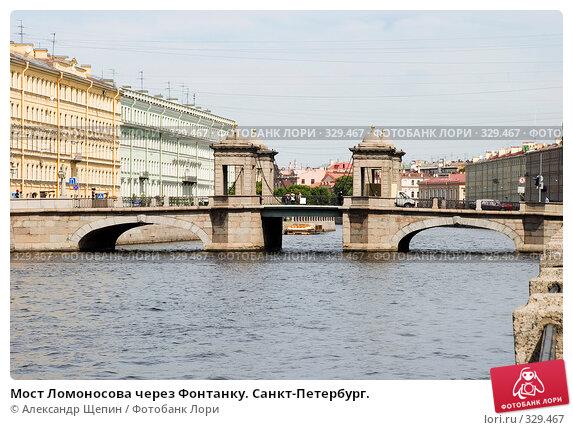 Мост Ломоносова через Фонтанку. Санкт-Петербург., эксклюзивное фото № 329467, снято 16 июня 2008 г. (c) Александр Щепин / Фотобанк Лори