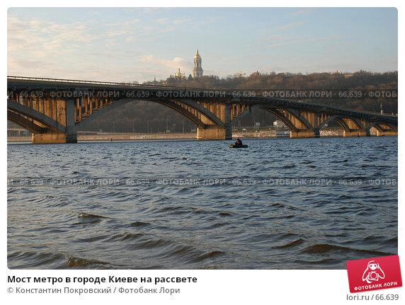 Мост метро в городе Киеве на рассвете, фото № 66639, снято 17 декабря 2006 г. (c) Константин Покровский / Фотобанк Лори