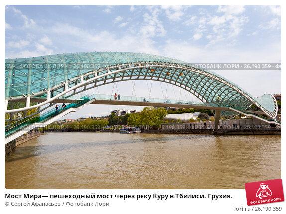 Купить «Мост Мира— пешеходный мост через реку Куру в Тбилиси. Грузия.», фото № 26190359, снято 29 апреля 2017 г. (c) Сергей Афанасьев / Фотобанк Лори