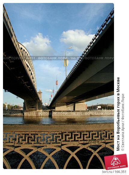 Мост на Воробьевых горах в Москве, фото № 166351, снято 9 мая 2007 г. (c) Светлана Архи / Фотобанк Лори