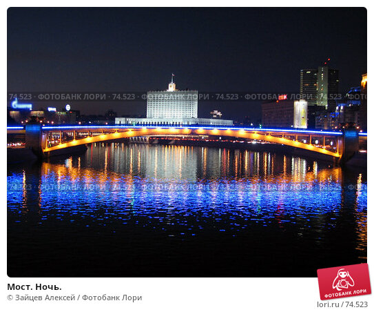Мост. Ночь., фото № 74523, снято 22 сентября 2006 г. (c) Зайцев Алексей / Фотобанк Лори