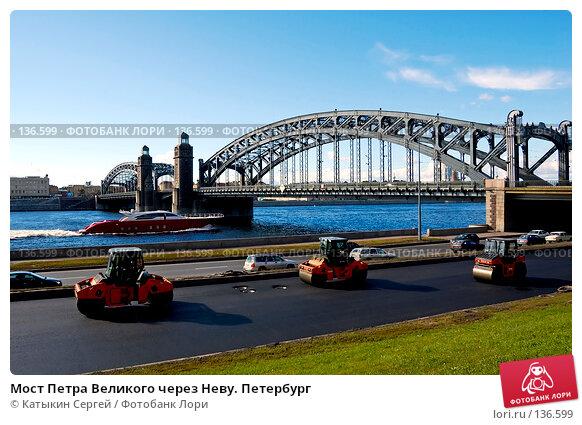 Мост Петра Великого через Неву. Петербург, фото № 136599, снято 1 сентября 2007 г. (c) Катыкин Сергей / Фотобанк Лори