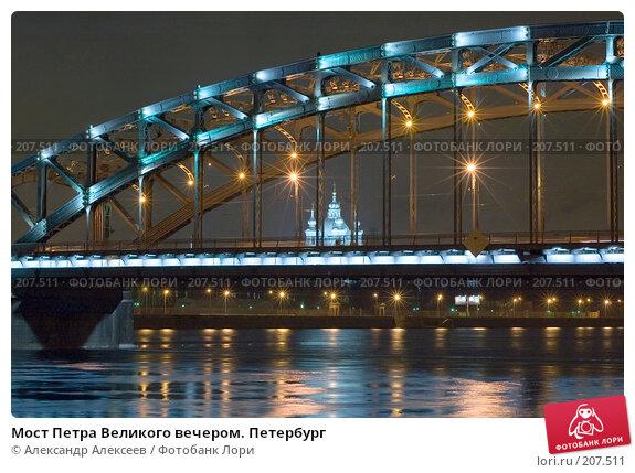 Мост Петра Великого вечером. Петербург, эксклюзивное фото № 207511, снято 21 февраля 2008 г. (c) Александр Алексеев / Фотобанк Лори