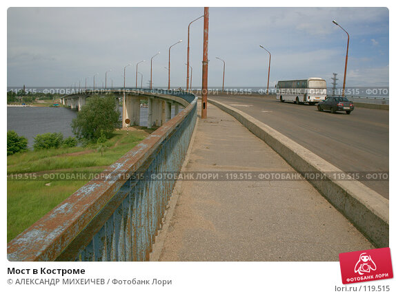 Мост в Костроме, фото № 119515, снято 7 июля 2007 г. (c) АЛЕКСАНДР МИХЕИЧЕВ / Фотобанк Лори